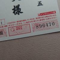 """年賀はがき""""当選"""" 2等賞"""