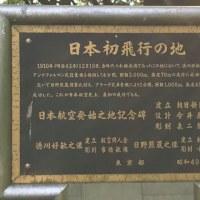 代々木公園をお散歩  A promnade in Yoyogi Park