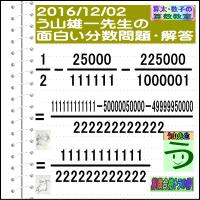 解答[う山先生の分数][2016年12月2日]算数の天才【ブログ&ツイッター問題513】