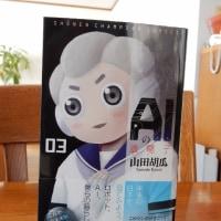 山田胡瓜著 AIの遺伝子③ 秋田書店
