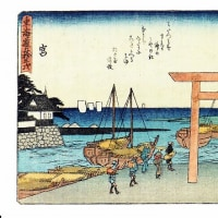 広重 狂歌入り東海道 (UFJ貨幣資料館)