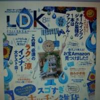 明日発売~LDK