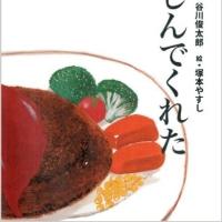 谷川俊太郎の詩「しんでくれた」を想う時ー夏の一コマー