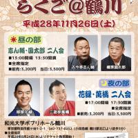 11/26(土)【第二十四回】当日券ございます!