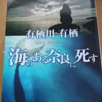 「海のある奈良に死す」有栖川有栖