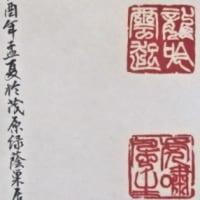 篆刻(てんこく)作品の展示