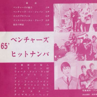 1965 ベンチャーズ・ヒットナンバー