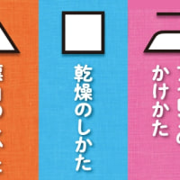 新洗濯表示、2016/12/1改正
