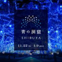渋谷代々木公園/青の洞窟 SHIBUYA2016