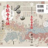 『本能寺奇伝』のカバー