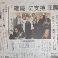 中川智子市長