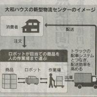 どうなる宅急便値上げ/どうなる日本経済