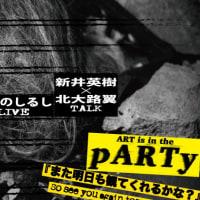 10/15(土)Chim↑Pom『また明日も観てくれるかな?』PARTY〈DAY 1〉終