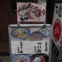 千葉「長州ラーメン万龍軒・富士見店」