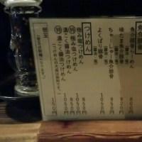 静岡市 矢吹 魚介豚骨ラーメン
