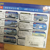 4Dモデル「世界で軍艦」届いた!