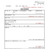東京法務局管内の登記相談票について