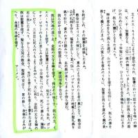 日本基督教団信仰告白