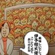 """あたり物""""伊予柑大使"""""""