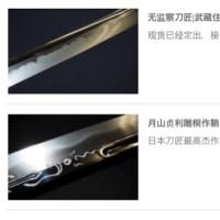 中国で販売されている現代日本刀