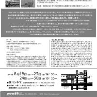 ドキュメンタリー映画「音の記憶・つながり」、18日から横川シネマで上映開始