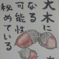 2016年10月26日の絵手紙