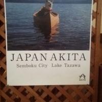 秋田犬の観光ポスター