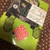 通勤読書682 堀田家の歴史
