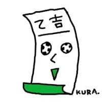 3月24日「おみくじ」