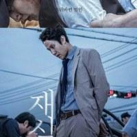 『再審』2017年、1番見たい映画!