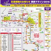 奈良マラソン開催に伴う交通規制にご注意ください。 @nara_mise