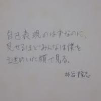 2000年(20歳、学生)のノートに書かれていた骸骨語。