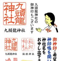 九頭龍神社本宮神無月月次祭は13日斎行です。