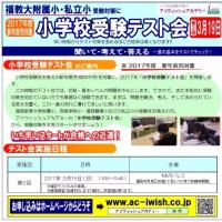 小学校受験テスト会(福岡会場・3月開催)のお知らせ