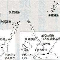 沖縄復帰45年 自衛隊配備に揺れる宮古・石垣 戦場の島にさせない