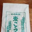 金山寺味噌