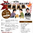 第12回「東播磨ハートランド稲美万葉杯将棋大会」のお知らせ