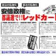 7月「9の日宣伝」のチラシ