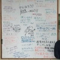 熊本県西原村への災害ボランティアに参加して
