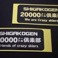 Road to 20000m…20000mクラブ ゴールドステッカーへの道!(って,狙ってる人いるのか?)