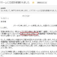 抗告審クズ家屋反論9クズどものクズっぷり(施工方法について)