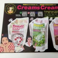びっくらポンな全身洗浄コスメ〜Creams Cream(Redoxing)〜 & かまきりのミニタペ(18)