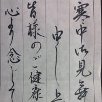 作品その144(寒中お見舞い)