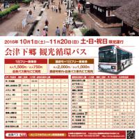 南会津町の【観光開発と誘致 危機的状況】2016会津田島駅前には大型観光バスは絶対に来ません。