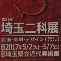 第21回 埼玉二科展 開催のお知らせ【画像追加】