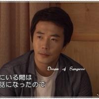 明日3/2  クォン・サンウ主演『愛のめぐり逢い』DATVで33話再々放送♬