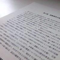 関東大震災時における「朝鮮人等虐殺」含む災害教訓報告書、内閣府HPから削除された!