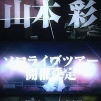 【順位】30位~1位「NMB48リクアワ2016」8/27@神戸(夜)※山本彩ソロライブツアー開催