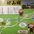 松山城に行ってきたよ!3連休弾丸ツアーのご報告…その4