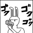 4コマ劇場 今日のusagiさん②